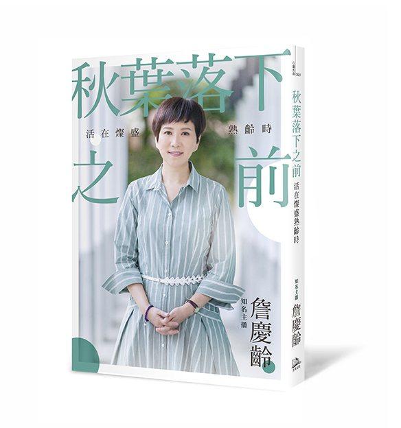 書名:《秋葉落下之前》 作者:詹慶齡  出版社:讀書共和國/方舟文化 出版時間:2021年4月