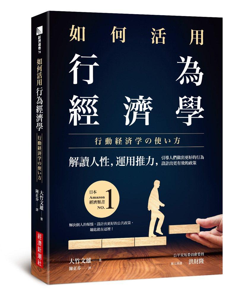 書名:《如何活用行為經濟學》 作者:大竹文雄 出版社:經濟新潮社/城邦文化 出版時間:2021年2月5日