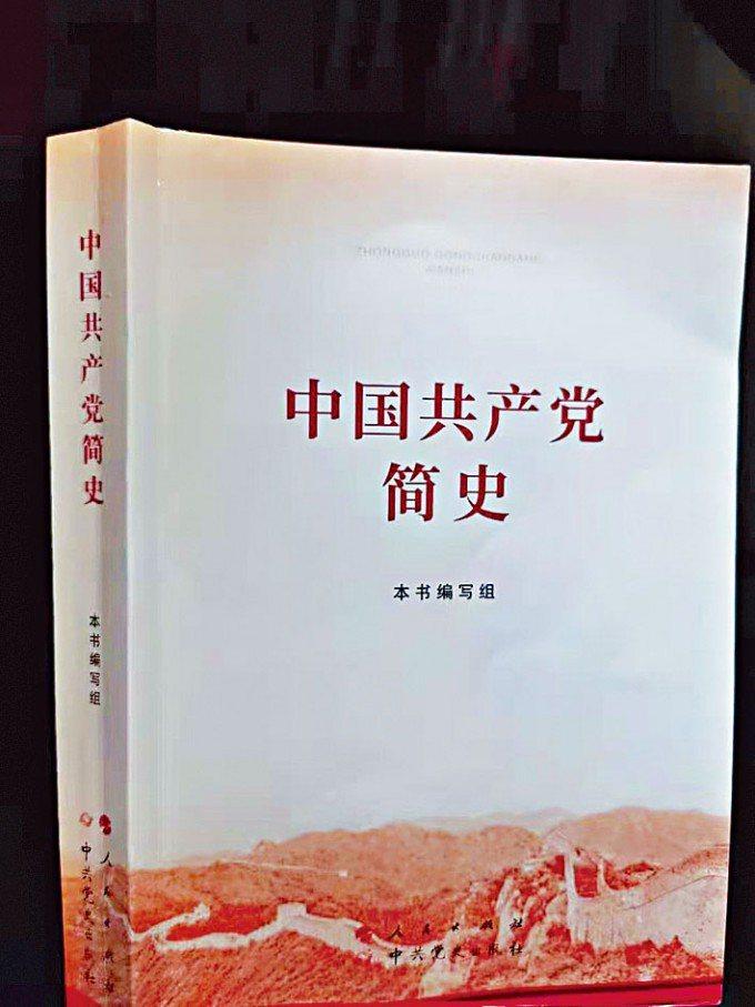 中共建黨一百周年之際,官方推出二〇二一年新版「中國共產黨簡史」作為指定黨史學習教材。(星島日報)
