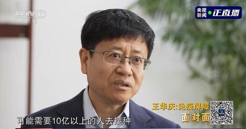 大陸疾控中心免疫規劃首席專家王華慶表示,大陸要建立免疫屏障,可能需要10億人以上接種新冠疫苗。央視新聞截圖