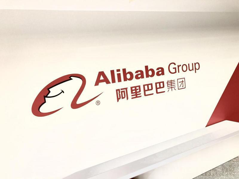 阿里巴巴方面表示,今次逾182億元人民幣罰款將反映於3月底止的季度業績。(香港電台)