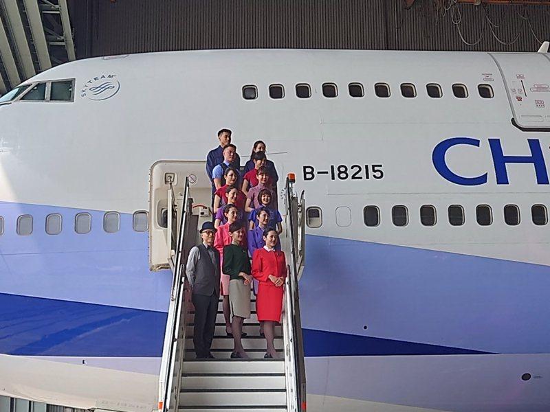 華航安排客艙組員穿著華航不同年代經典制服,向747輝煌飛行歷史致敬。黃淑惠攝
