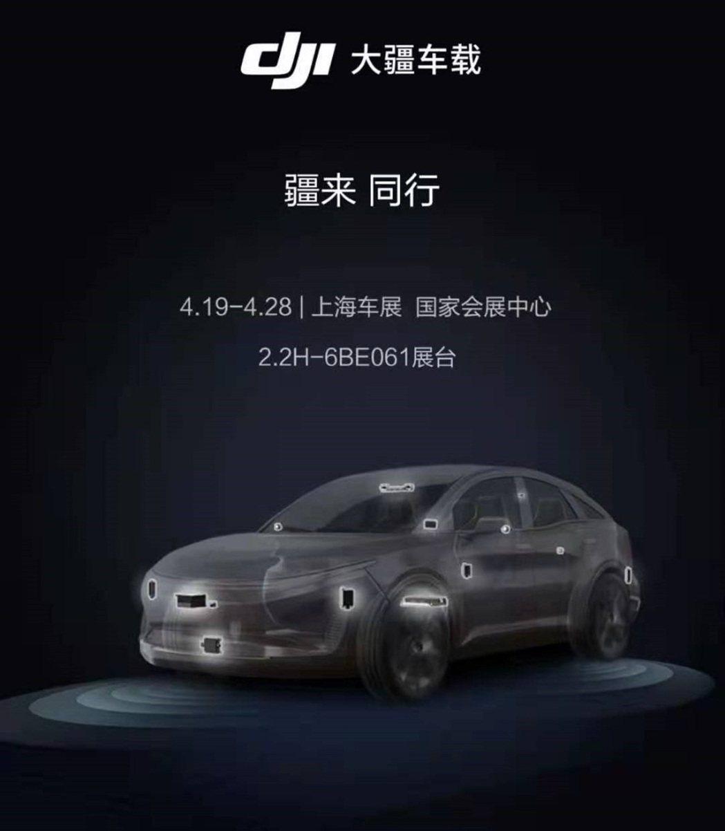 大疆切入汽車賽道,19日發布車載產品。「大疆車載」官微