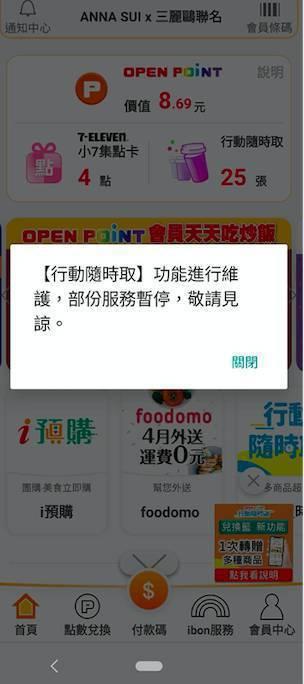 7-ELEVEN的OPEN POINT APP的「行動隨時取」,今(12)日凌晨...