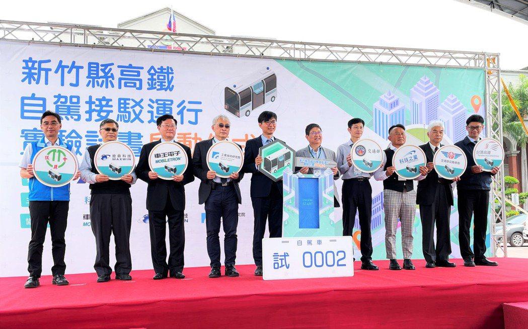 經濟部技術處自駕科技落地,12日舉行新竹縣高鐵自駕接駁運行啟動儀式。圖由左至右為...