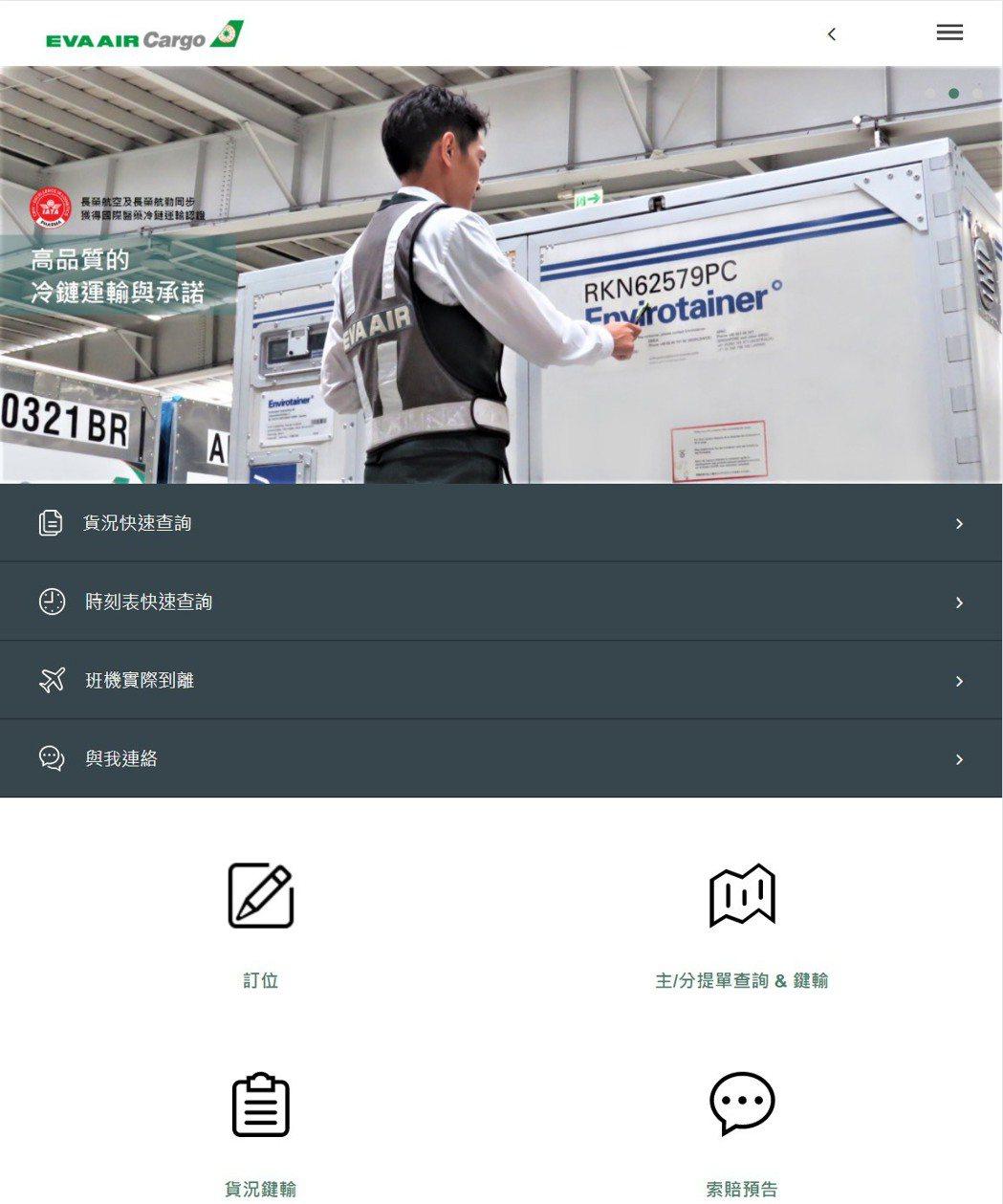 長榮航空貨運全球資訊網改版上線,可偵測電腦、平板、手機等不同行動裝置的螢幕大小以...