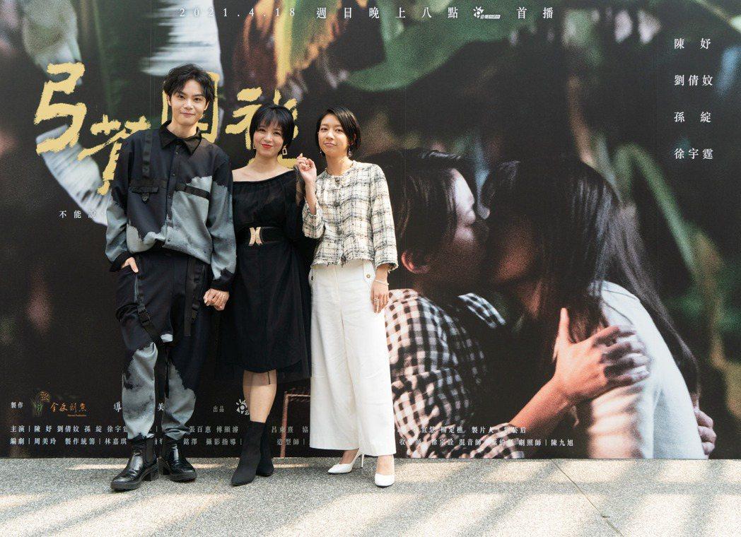 陳妤(右起)、劉倩妏、徐宇霆在「弓蕉園的秘密」中上演三角戀。圖/公視台語台提供