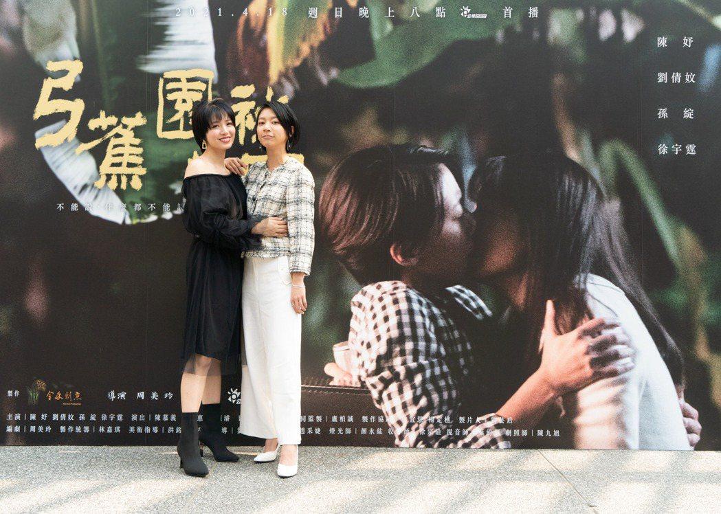 陳妤(右)、劉倩妏在「弓蕉園的秘密」中上演女女戀。圖/公視台語台提供