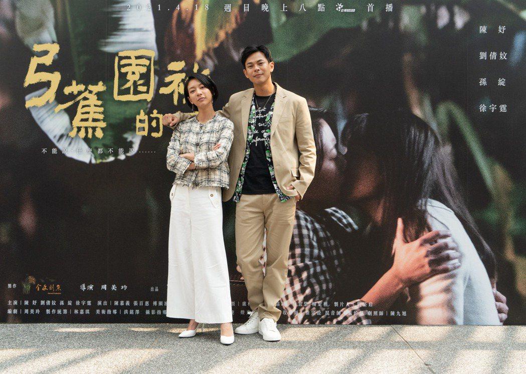 陳妤(左)、孫綻在「弓蕉園的秘密」飾演兄妹。圖/公視台語台提供