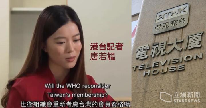 香港電台「The Pulse」記者唐若韞已經辭職,她曾就台灣會籍追問世衞官員,遭親中共組織狙擊。(立場新聞)