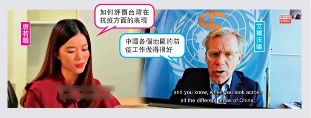香港電台《The Pulse》記者唐若韞,曾在直播節目中追問世衞官員台灣防疫表現...