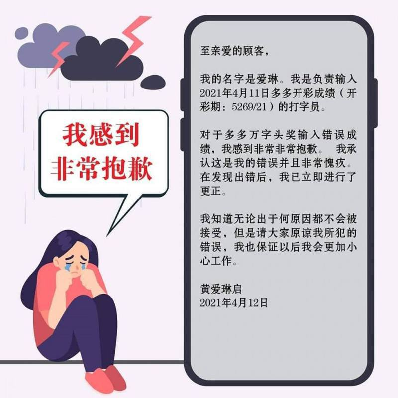 事件中「打錯字」的馬來西亞博彩公司多多(Toto)職員黃愛琳,在4月12日通過公司Facebook專頁道歉,但留言區仍是罵聲一片。(馬來西亞博彩公司多多Facebook專頁截圖)