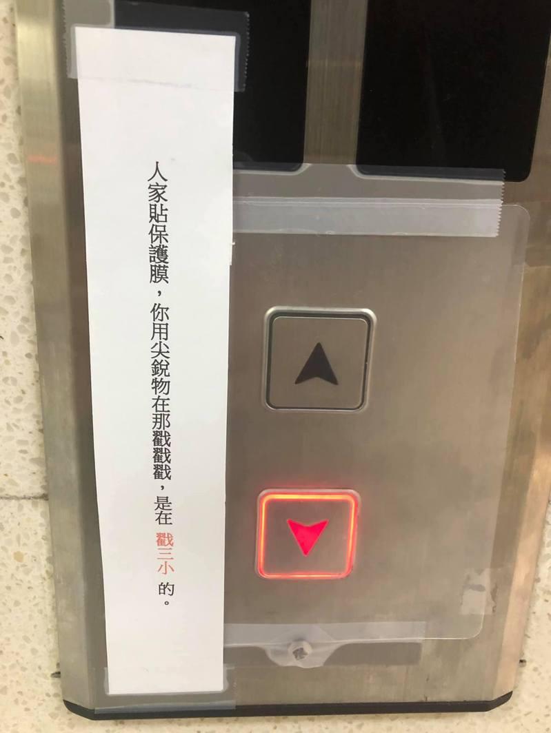 網友分享一張電梯公告,兇狠的用字笑翻眾人。圖擷自《路上觀察學院》臉書專頁