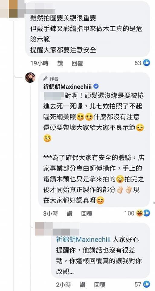 網友留言提醒,祈錦鈅回應。圖/擷自臉書
