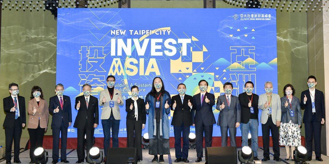 第四屆亞太社會創新高峰會「投資亞洲」開幕式出席貴賓大合照一。 圖/亞太社創高峰會...