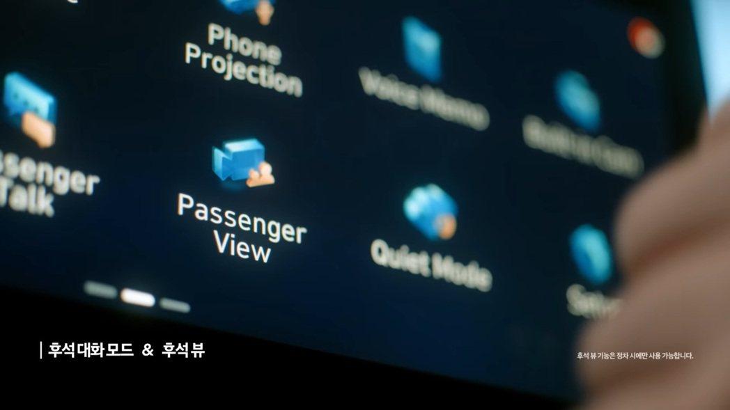 Hyundai Staria車內導入「Passenger View」與「Pass...