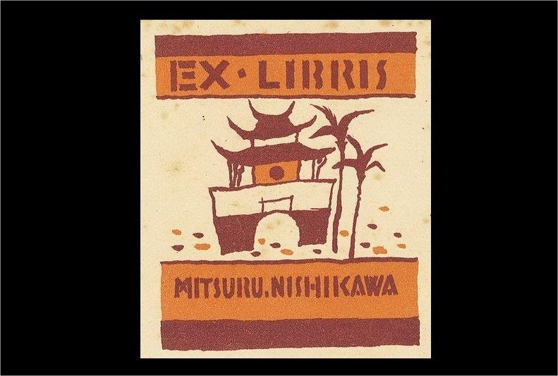 宮田彌太郎繪製的「城門」藏書票。 圖/作者提供