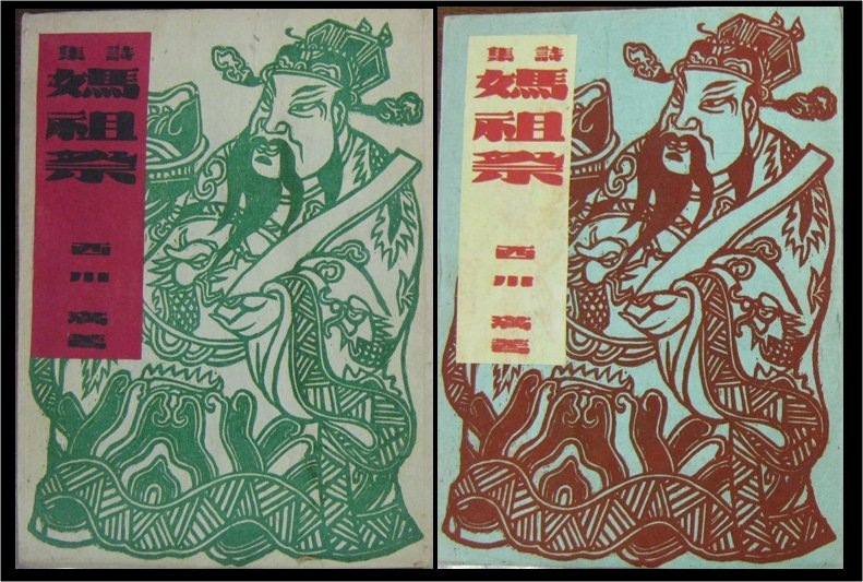 西川滿詩集《媽祖祭》「春龍版」(左)與「春福版」(右)。 圖/作者提供