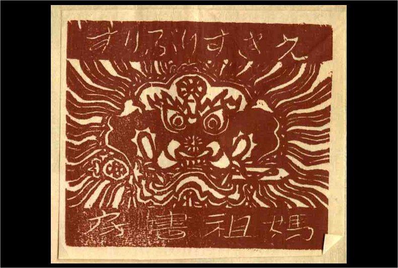 宮田彌太郎繪製「劍獅」造型藏書票。 圖/作者提供
