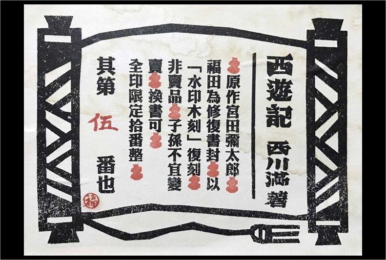 2017年洪福田以「水印木刻」方式重新復刻宮田彌太郎繪製的《西遊記》封面。 圖/作者提供