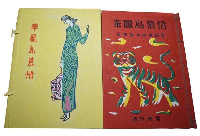 1997年西川滿編輯出版《華麗島慕情:宮田彌太郎版畫集》。 圖/作者提供