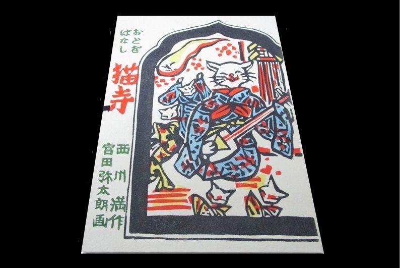 1936年宮田彌太郎擔綱封面版畫與內文插圖的童話繪本《貓寺》。 圖/作者提供
