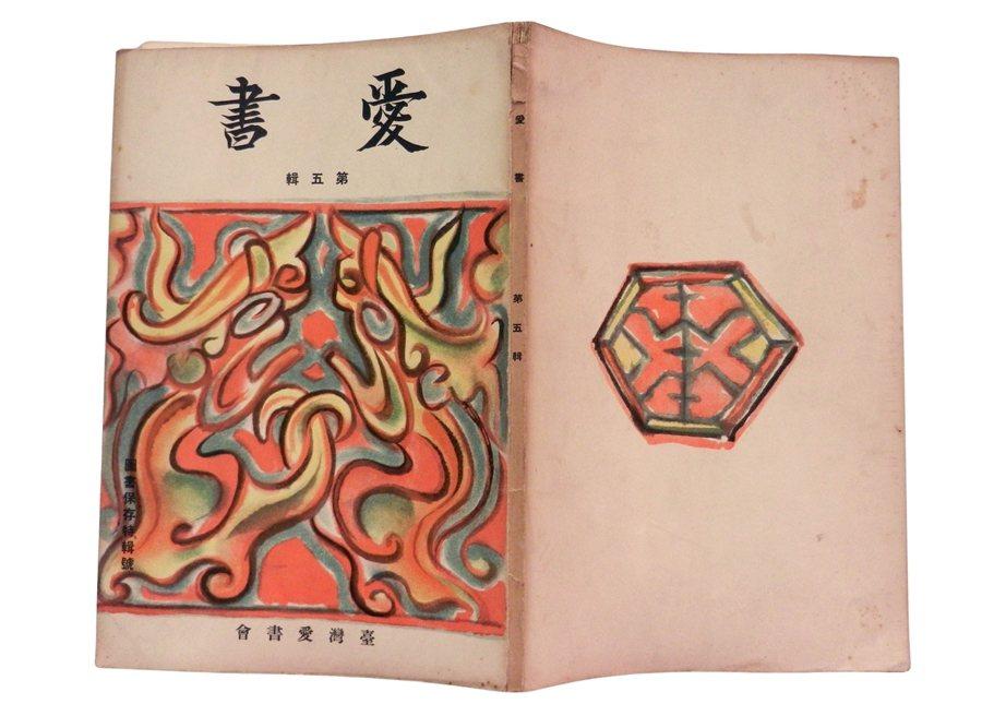 1936年宮田彌太郎繪製《愛書》雜誌第五期封面插圖。 圖/作者提供