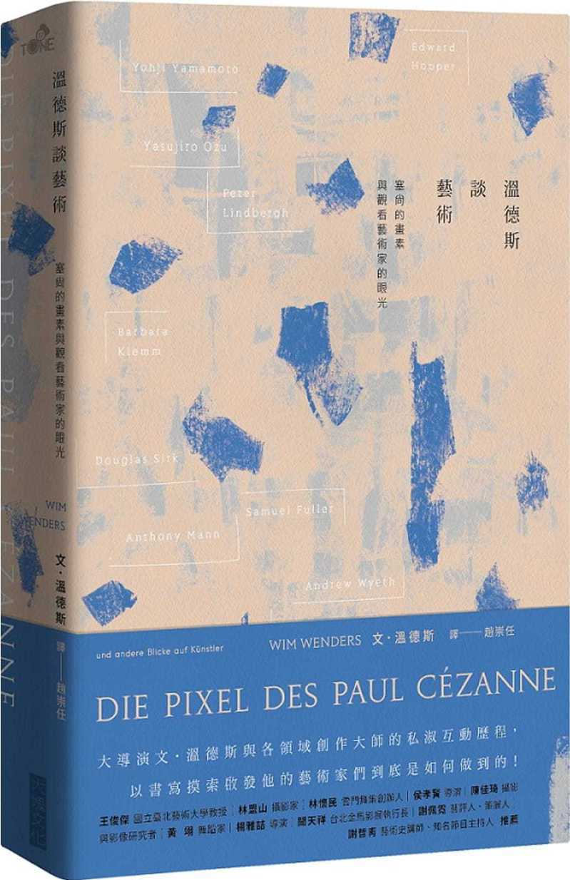 書名:《溫德斯談藝術:塞尚的畫素與觀看藝術家的眼光》 作者:溫德斯(Wim Wenders) 譯者:邱瑞鑾 出版社:大塊文化 出版時間:2021年3月31日