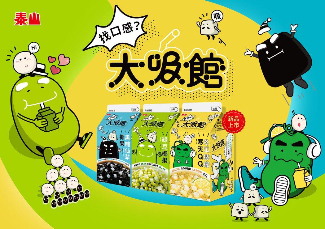 大吸館今年聯手台灣知名設計公司「涂設計」大玩新包裝,巧妙運用大吸館飲料各種食材創...