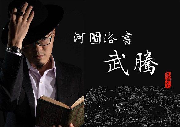 武騰老師運用河圖洛書幫政商名流及跨國企業趨吉避凶。 威睿影像設計/提供