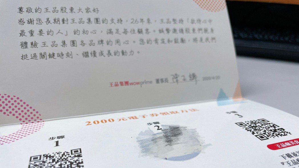王品今年股東會紀念品將大手筆發5500萬優惠券。業者提供