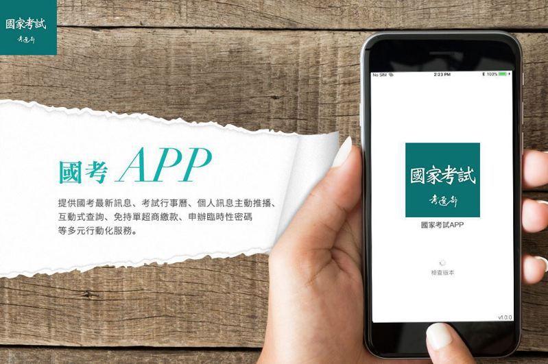 考選部今天表示,107年推出「國家考試」APP以來,已超過28萬人次下載,可推播收件、補件、催費等通知給應考人,並規劃提供台灣Pay的電子支付繳納報名費,提供更便捷服務。 圖擷自考選部網站