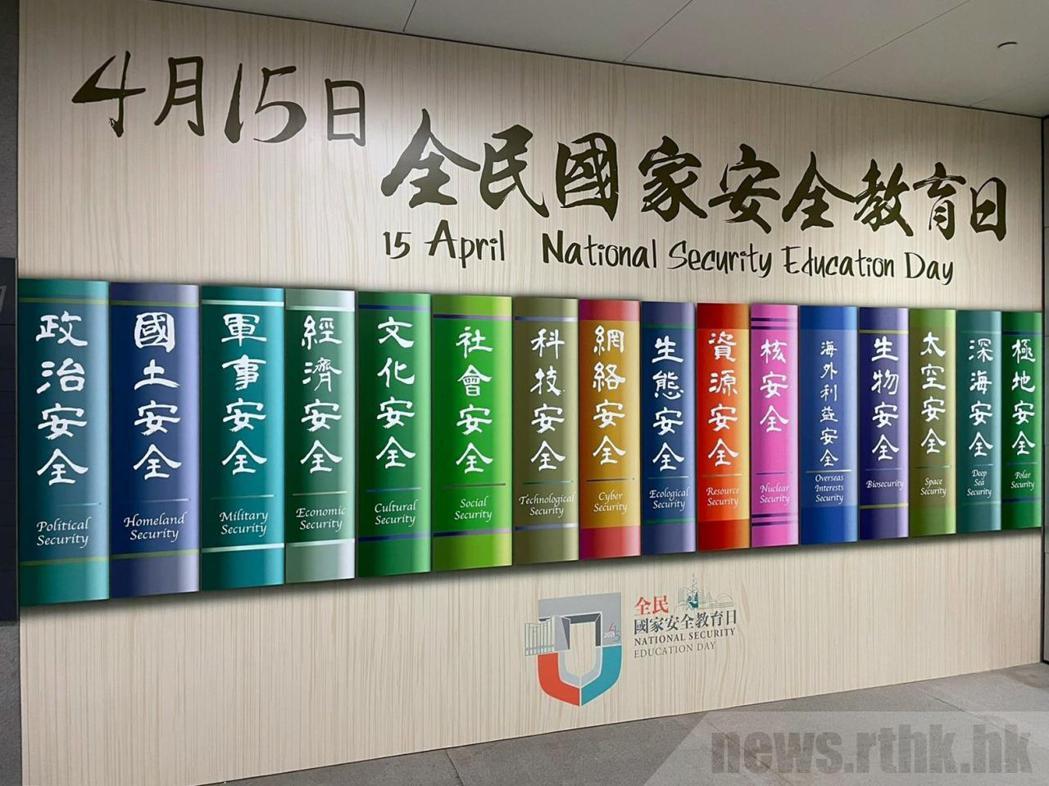 15日是香港「全民國家安全教育日」,港府有多項活動配合。(香港電台)
