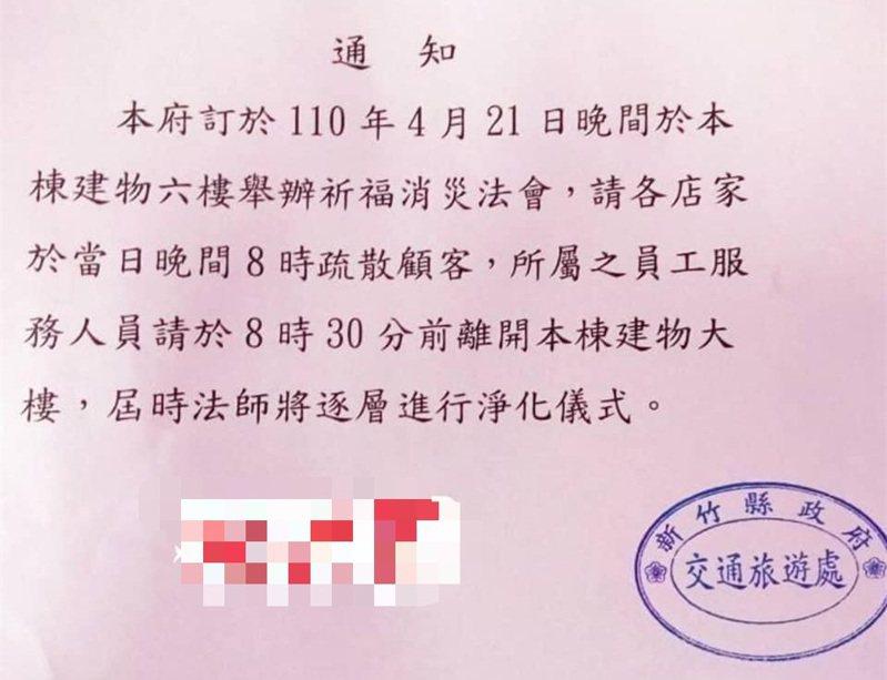 新竹縣竹北市的某間大賣場,近期在賣場貼出公告將舉辦祈福消災法會,公告也被民眾拍下在line群組轉傳分享。圖/翻攝自LINE群組
