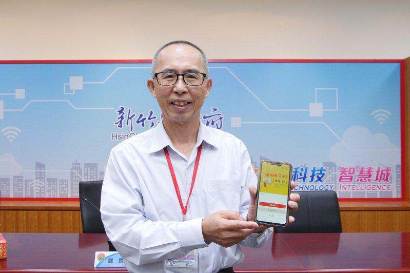 新竹縣政府為積極推廣智慧便民服務,將「竹縣e999 APP」改版,今天上線啟用。記者陳斯穎/攝影