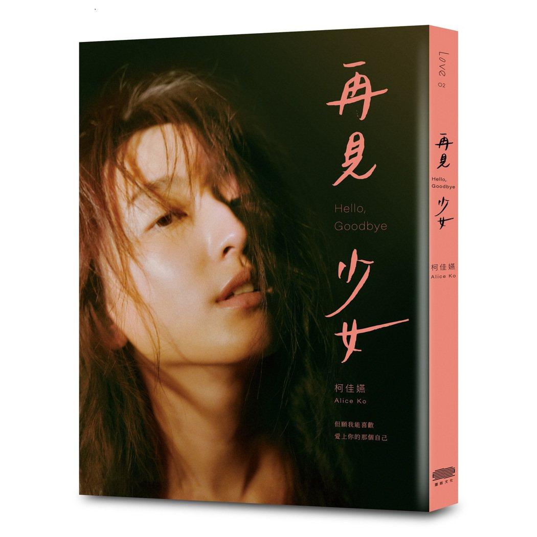 柯佳嬿推出新書「再見 少女」以愛麗絲夢遊仙境為概念。圗/重版文化提供