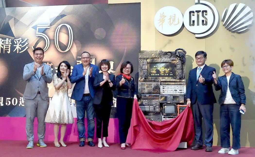 華視提前歡慶50周年。圖/華視提供