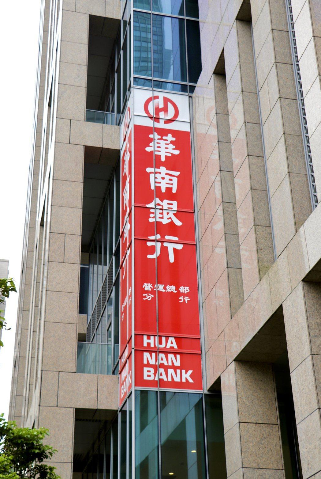 金管會同意華銀設立印尼代表人辦事處。圖/華銀提供