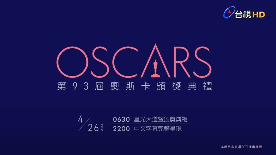 台視開始打奧斯卡頒獎轉播廣告。圖/摘自YouTube