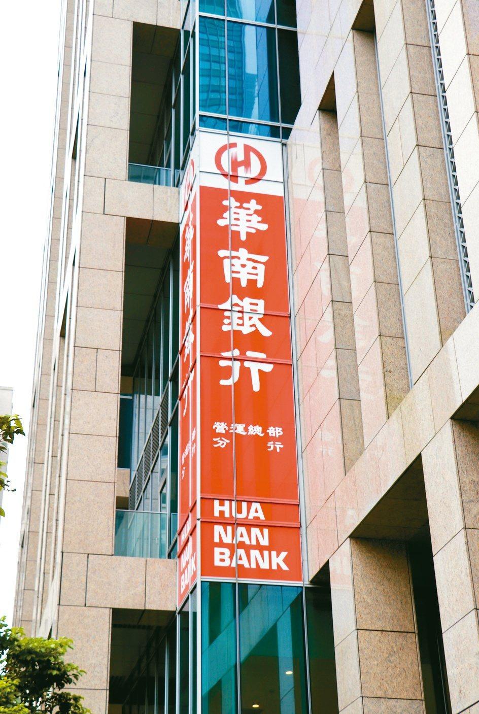 華南銀行配合政府新南向政策,並積極拓展海外業務,透過在地化經營,提供更優質的跨境...