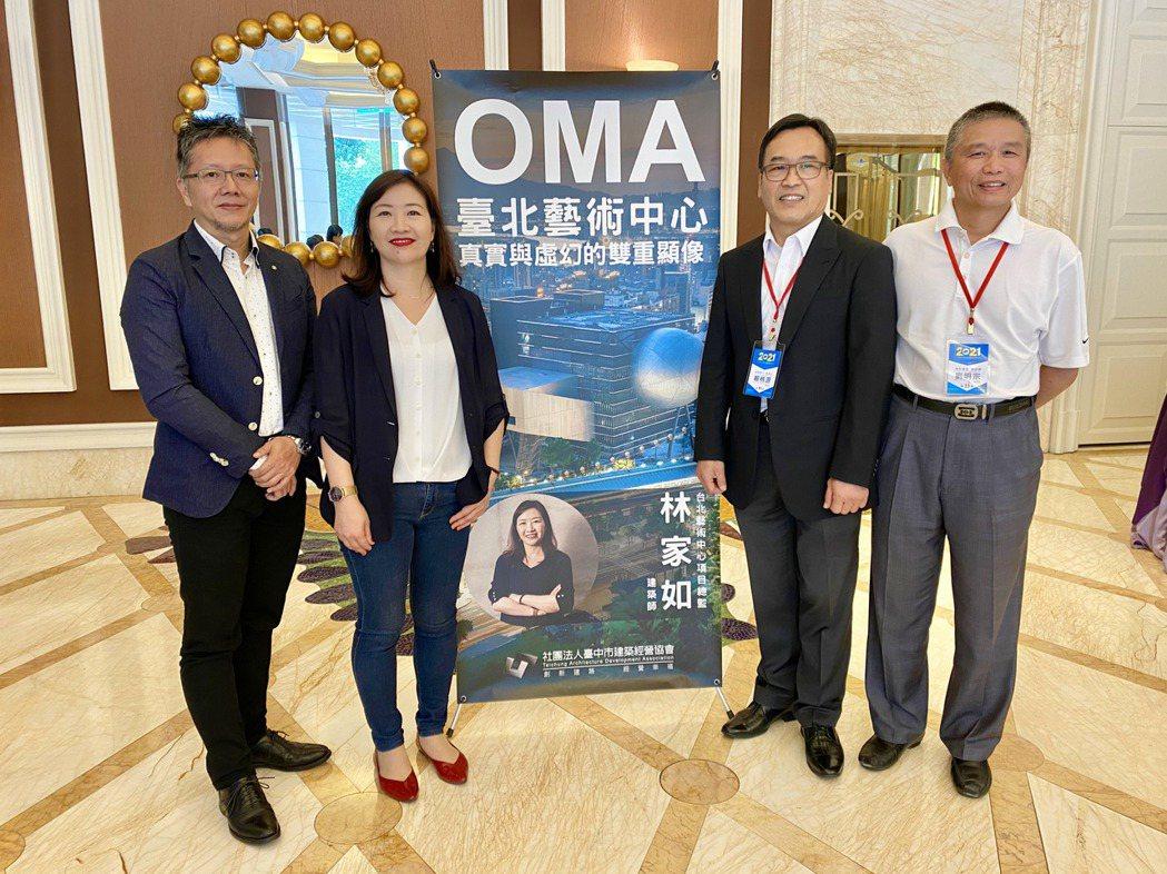 台中市建經協會邀請建築師林家如(左二)暢談OMA在台北表演藝術中心的設計哲思。記...