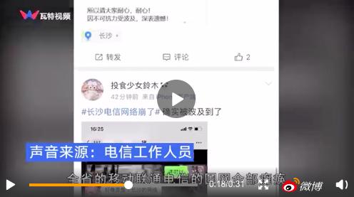 湖南中國電信人員稱,整個湖南省,電信,聯通,移動的固網全部間斷癱瘓。(新浪微博照...