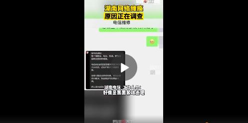 湖南中國電信一度給網友的答復是「境外駭客DDOS洪水攻擊」。(新浪微博照片)