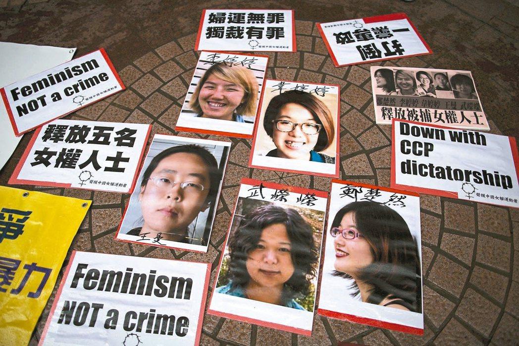 多年前香港民眾曾支持大陸女權運動,要求釋放被捕的五名大陸女權人士。圖/路透