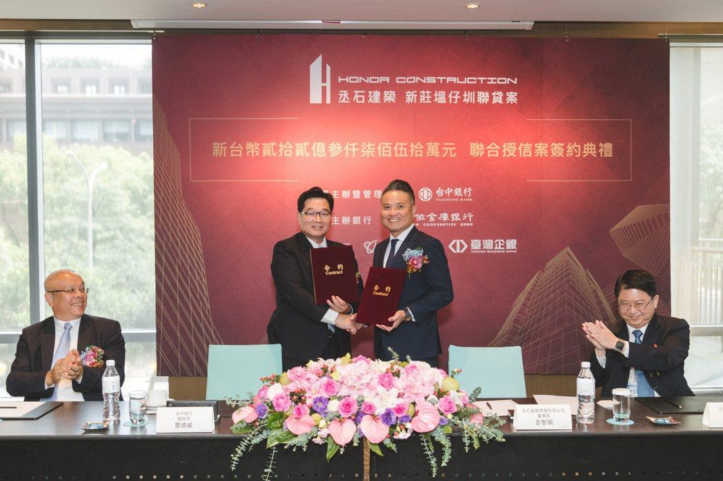 圖說:台中銀行賈德威總經理與丞石建築彭智祺董事長簽訂聯合授信合約