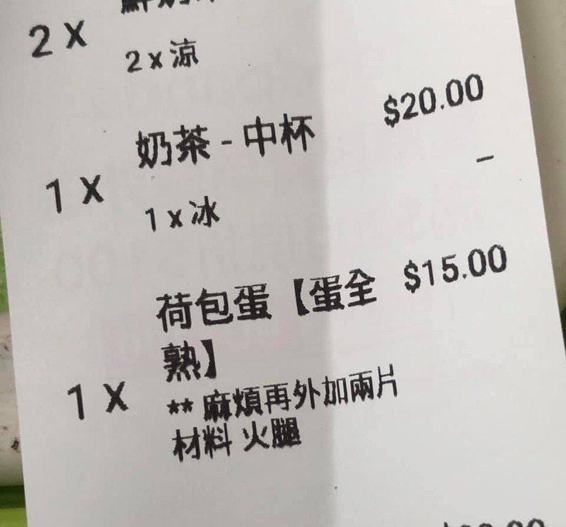 一名早餐店老闆接到一個訂單,客人在荷包蛋的餐點中下面備註「外加2片火腿」,令她相當傻眼,但怕被負評仍然照做,網友看了批客人是「奧客」。圖/爆廢1公社