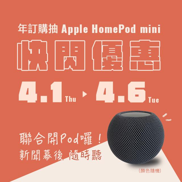 年訂抽 Home pod mini
