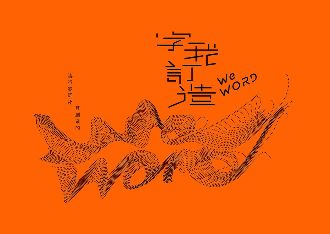 圖/《WeWORD 字我訂造》提供