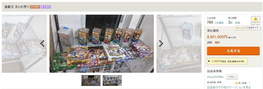 妻子上網拍賣丈夫的遊戲王卡收藏,目前競標價格已來到將近 9 百萬的天價/圖片截自...