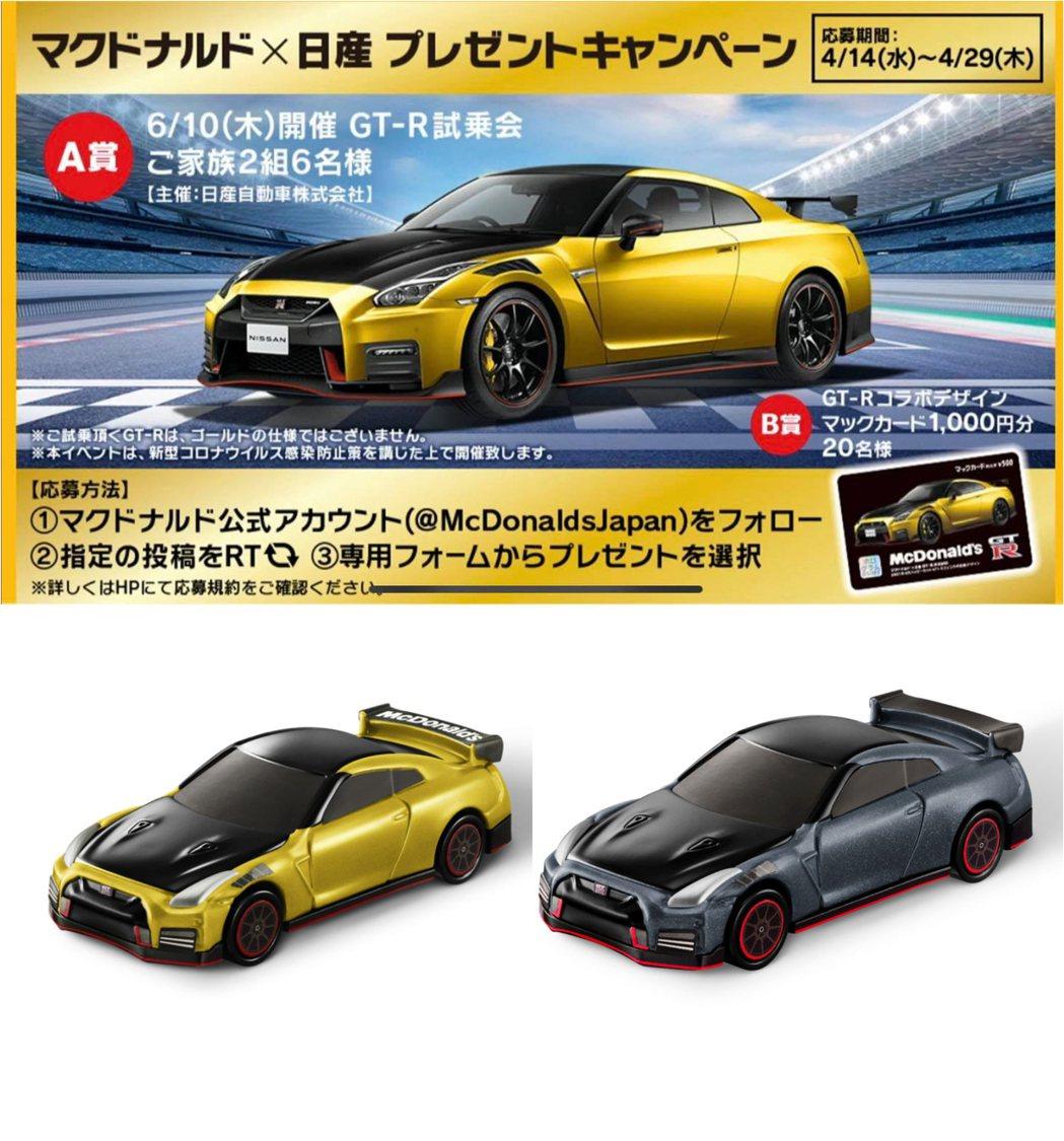 GT-R NISMO與麥當勞聯名推出限量小汽車。 圖/Nissan提供